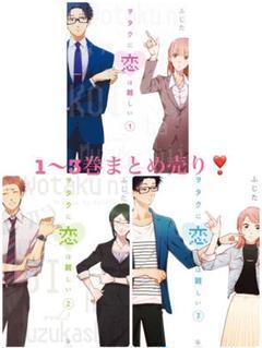 "Thumbnail of ""ヲタクに恋は難しい 1巻 2巻 3巻まとめてセット✨カバー無し."""