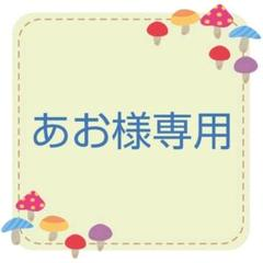 "Thumbnail of ""あお様専用【真斗缶バッジ8点】"""