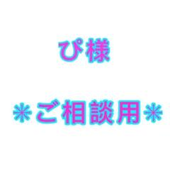 "Thumbnail of ""ぴ様ご相談用"""