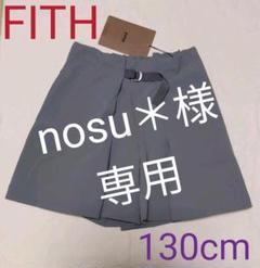 """Thumbnail of """"【FITH】新品タグ付き ショートパンツ 130cm"""""""