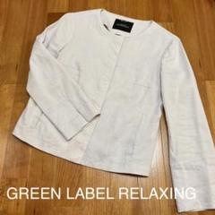 "Thumbnail of ""GREEN LABEL RELAXING ノーカラージャケット"""