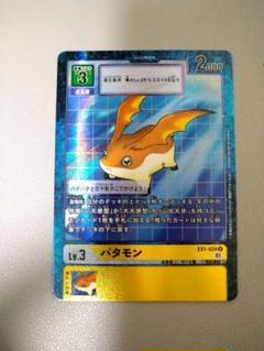 "Thumbnail of ""パタモン パラレル"""