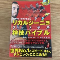 """Thumbnail of """"リカルジーニョ フットサル神技バイブル : 世界No.1選手が教える"""""""