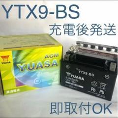"""Thumbnail of """"【新品 送料込み】YTX9-BS バッテリー 台湾ユアサ バイク YUASA"""""""