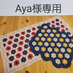 """Thumbnail of """"Aya様専用❆アフリカンフラワーのマルチカバー2点"""""""