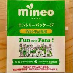 """Thumbnail of """"マイネオ mineo エントリーコード パッケージ▼未使用 最新 新料金 特価品"""""""