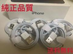"Thumbnail of ""ライトニングケーブル   iPhone充電器 1m送料無料 5本セットMz"""