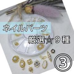 "Thumbnail of ""ネイルパーツ③☆9種類アソート(ケース付き♪)"""