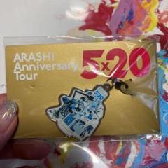 "Thumbnail of ""ARASHI Anniversary Tour 5×20  会場限定チャーム"""