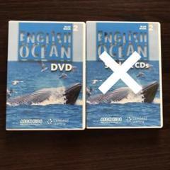 "Thumbnail of ""イーオンキッズ教材 English Ocean 2 ブルー DVD  CDセット"""