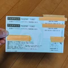 "Thumbnail of ""TOHOシネマ TCチケット"""