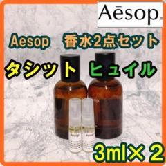 """Thumbnail of """"Aesop人気香水2点セット★タシット&ヒュイル3ml×2"""""""