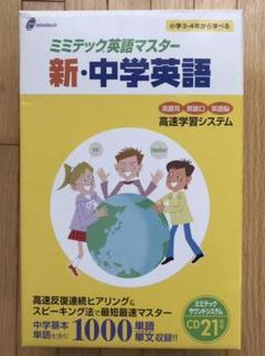 "Thumbnail of ""ミミテック英語マスター 新・中学英語"""