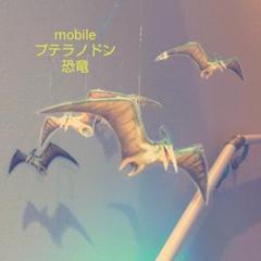 """Thumbnail of """"プテラノドン 恐竜 モビール"""""""