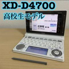 "Thumbnail of ""CASIO 電子辞書 EX word    カシオ 高校販 XD-D4700"""