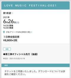 "Thumbnail of ""LOVE MUSIC FESTIVAL チケット"""