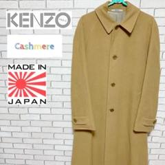 """Thumbnail of """"希少【KENZO】カシミア混 ヴィンテージ ロングコート キャメル"""""""