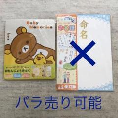 """Thumbnail of """"手形足形アルバム(リラックマおたんじょうきろく)"""""""