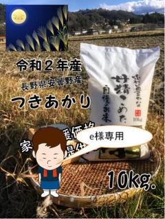 "Thumbnail of ""e様専用 長野県 北安曇野産 つきあかり 10kg"""