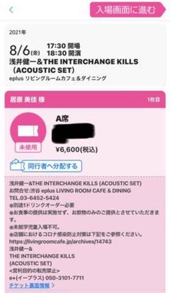 "Thumbnail of ""【チケット1枚】浅井健一& THE INTERCHANGE KILLS ライブ"""