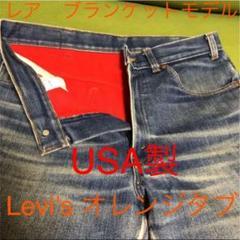 "Thumbnail of ""Levi's オレンジタブ リーバイス 517 ヴィンテージ デニム 501"""