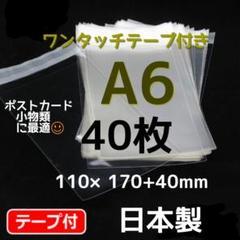 "Thumbnail of ""発送必須アイテム  テープ付 OPP袋 A6 ❗お買い得❗100枚"""