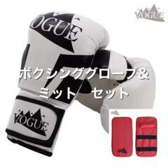 "Thumbnail of ""新品 ボクシンググローブ&キックミットセット ダイエット  8oz ホワイト"""
