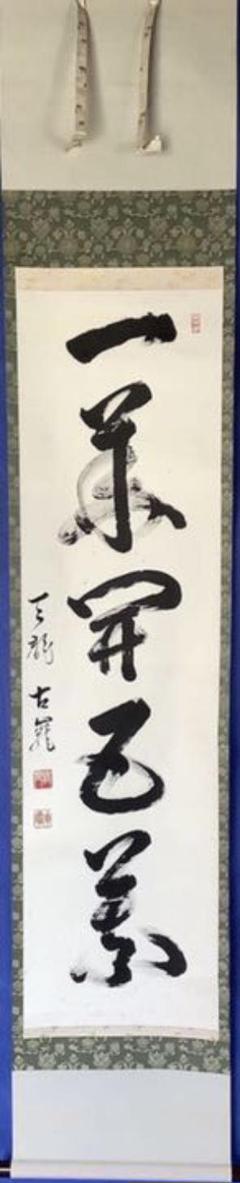 """Thumbnail of """"掛軸 茶掛 天龍 【一華開五葉】行書 茶道具 肉筆 共箱 A74!"""""""