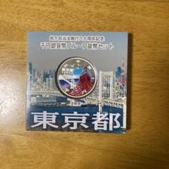 "Thumbnail of ""「東京都」地方自治法施行60周年記念千円銀貨幣プルーフ貨幣セット"""
