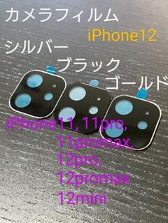 """Thumbnail of """"iPhone11 iPhone12 カメラカバー レンズカバー ガラスフィルム"""""""