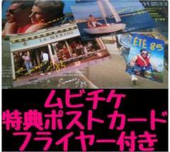 "Thumbnail of ""Summer of 85 ムビチケ1枚 特典ポストカード3枚セット フライヤー付"""