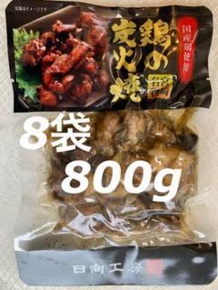"Thumbnail of ""鶏の炭火焼き 8袋 800g 鳥の炭火焼き 炭火焼き鳥"""