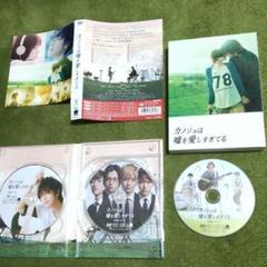 """Thumbnail of """"カノジョは嘘を愛しすぎてる DVD スペシャル・エディション   カノ嘘"""""""