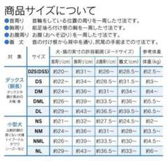 "Thumbnail of ""フルオブビガー ペット服 NM"""