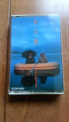 "Thumbnail of ""とんねるず 河口湖 カセットテープ"""