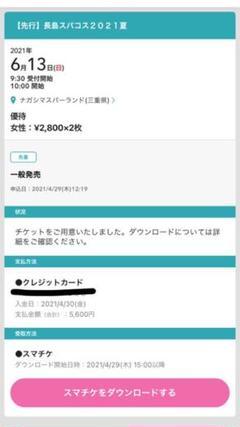"Thumbnail of ""スパコス チケット"""