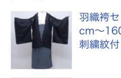 "Thumbnail of ""袴セット ジュニア用 紋付 男の子153〜160 羽織袴 男子 卒業式"""