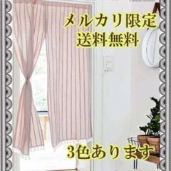 """Thumbnail of """"セール 新品 のれん 暖簾 間仕切り 綿100% カーテン 目隠し ピンク"""""""