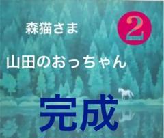 """Thumbnail of """"森猫さま専用"""""""