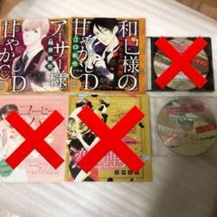 """Thumbnail of """"チーズ! ふろくCD  3枚セット cheese! 付録"""""""