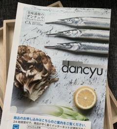 "Thumbnail of ""dancyu  ダンチュウ カタログギフト CA"""