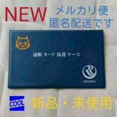 """Thumbnail of """"りそな銀行 通帳カード 保護ケース"""""""