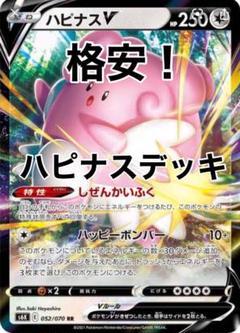"""Thumbnail of """"格安! ハピナスデッキ"""""""