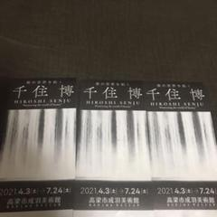 "Thumbnail of ""千住博 高梁市成羽美術館 チケット"""