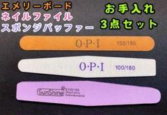 "Thumbnail of ""ネイルファイル&スポンジバッファー 3本セット"""