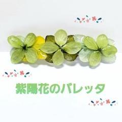 "Thumbnail of ""紫陽花のバレッタ"""