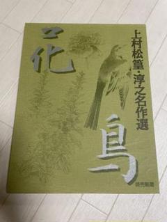 "Thumbnail of ""額絵シリーズ 花鳥 上村松篁・淳之名作選"""