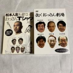 "Thumbnail of ""松本人志/働くおっさん劇場 DVD-BOX〈初回生産限定・5枚組〉"""
