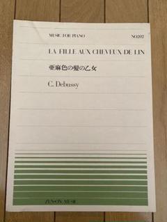 """Thumbnail of """"e-noさん専用"""""""