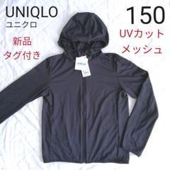 """Thumbnail of """"【新品】ユニクロ エアリズム UVカット メッシュパーカー 150"""""""